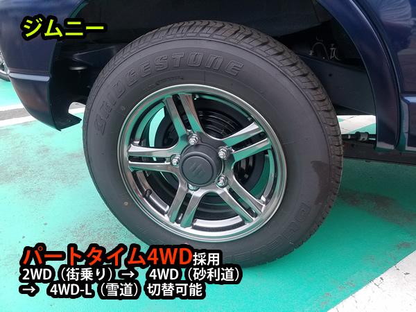 ジムニーはパートタイム4WD採用 2WD(街乗り)→ 4WD(砂利道) → 4WD-L(雪道)切替可能