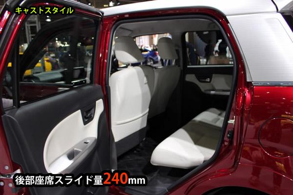 キャストスタイルの後部座席スライド量は240mm